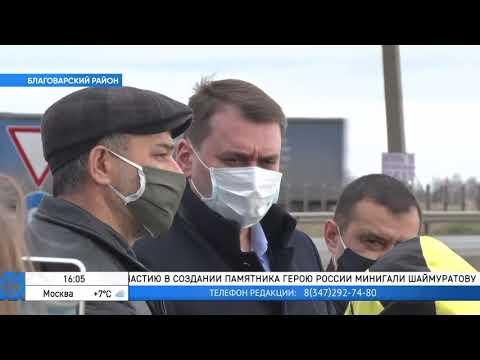 БСТ.Новости: В Башкирии оценили развитие придорожного сервиса