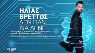 Ηλίας Βρεττός - Δεν Παν Να Λένε - Official Audio Release