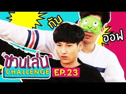 Download Video 'ออฟ - กัน' กลับมาท้า 'เจนนี่' | ชวนเล่น Challenge EP.23