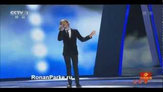 Ronan Parke — Feeling Good (New version Live on CCTV New Years Gala 2013)