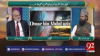 Subh E Noor | Hazrat Umar Bin Abdul Aziz (R.A) - 08 April 2018 - 92NewsHDPlus