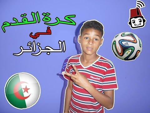 كرة القدم في الجزائر LE FOOTBALL EN ALGERIE Dahdah Sibouakaz