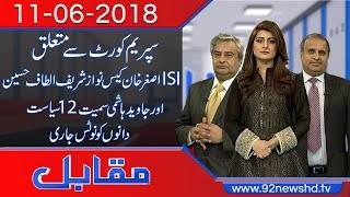 Muqabil   Zulfi Bukhari's name removed from ECL  Rauf Klasra   11 June 2018   92NewsHD