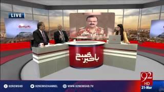 Bakhabar Subh - 21-03-2016 - 92NewsHD