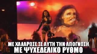 Eleni Foureira - El Ritmo Psicodélico {Greek Lyrics}