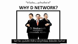 ทำไหมต้อง....ธุรกิจเครือข่าย why d network