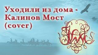 Уходили из дома - Калинов Мост (cover)
