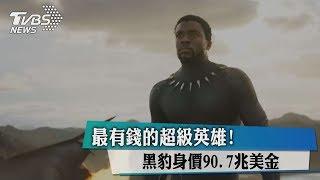 最有錢的超級英雄! 黑豹身價90.7兆美金