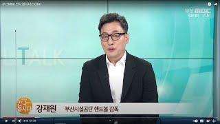 강재원 부산시설공단 핸드볼 감독 다시보기