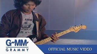 7 สิงหา - เสก โลโซ【OFFICIAL MV】