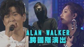 【KKBOX風雲榜】ALAN WALKER來啦! 揪吳卓源.周興哲獻國際級演出