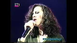 Mae Carinhosa   Ελευθερία Αρβανιτάκη