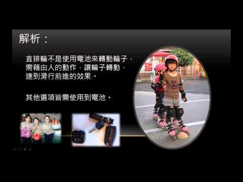 國小_自然_12-3-1電池的功用 - YouTube
