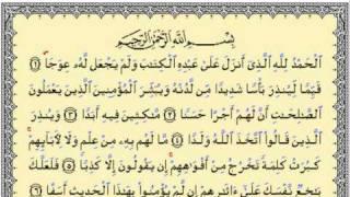 القرآن الكريم - عشر ايات من سورة الكهف - مشاري العفاسي