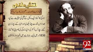Naqsh e Mazi: Charles Dickens - 07 February 2018 - 92NewsHDPlus