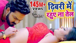 #Pawan Singh    #Video Song   ढिबरी में रहुए ना तेल   CRACK FIGHTER   Dhibari Me Tel   Nidhi Jha