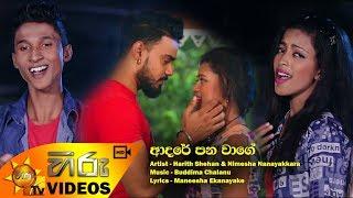 Adare Pana Wage - Harith Shehan & Nimesha Nanayakkara | [www.hirutv.lk]
