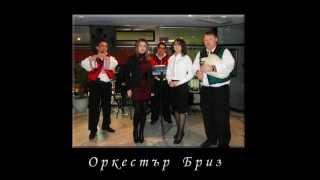 Оркестър Бриз - Копаница
