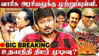 🔴BIG BREAKING : வாரிசு அரசியலுக்கு முற்றுப்புள்ளி வைத்த UDHAYANIDHI STALIN..! #DMK