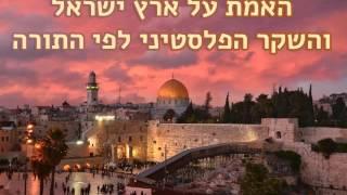 האמת על הסכסוך הפלסטיני  הישראלי לפי התורה - הרב אהרון ישכיל