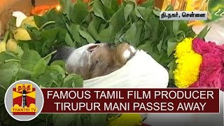 Famous Tamil film producer Tirupur Mani passes away | Thanthi TV