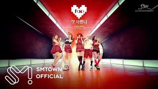 에프엑스_첫 사랑니(Rum Pum Pum Pum)_Music Video Teaser