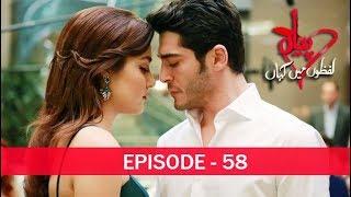 Pyaar Lafzon Mein Kahan Episode 58 width=
