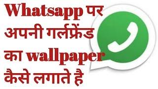 Whatsapp पर गर्लफ्रेंड का फोटो या वॉलपेपर कैसे लगाते है | whatsapp 2017 | by technical boss