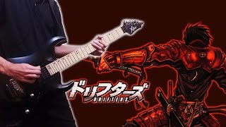 DRIFTERS 【ドリフターズ】OP (Guitar cover) // 【Gospel Of The Throttle 狂奔 REMIX ver.】 by Minutes Til Midnight