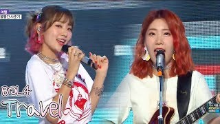 [Comeback Stageg] BOL4 - Travel,  볼빨간 사춘기 - 여행 Show Music core 20180602