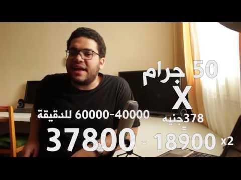 الدوندو والحاجه زينب وتوفير الطاقه ومسامير البنك الاهلي والتريو فيلاس وحسن الرداد