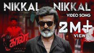 Nikkal Nikkal - Video Song   Kaala (Tamil)   Rajinikanth   Pa Ranjith   Santhosh Narayanan