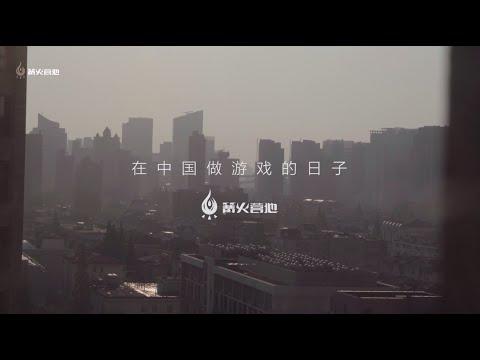 在中国做游戏的日子(中文字幕) - YouTube