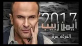 ايمن زبيب   الفرقه مرة   Ayman Zbib   El Forga Morrah 2017
