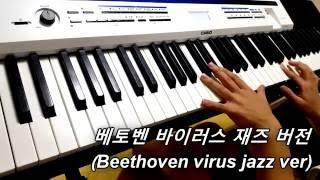 베토벤 바이러스 즉흥 재즈 버전 (Beethoven virus jazz ver) - 여운 (Yun)