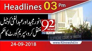 News Headlines | 3:00 PM | 24 Sep 2018 | 92NewsHD
