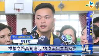 9/06 鄭兆村巨星登場 戴金牌凱旋歸母校