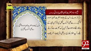 Tareekh Ky Oraq Sy   Hazrat Khwaja Usman Harooni (R.A)   20 June 2018   92NewsHD