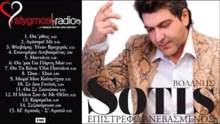 Sotis Volanis - Karamela   New Official Song 2013