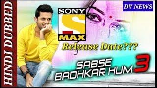 Sabse Badhkar Hum 3 (Chinnadana Nee Kosam) Hindi Dubbed Complete News Release Date Related News