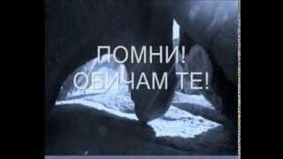 Помни ! - Обичам Те ! ... Pasxalis Terzis / Превод / Na Thimasai Sagapo
