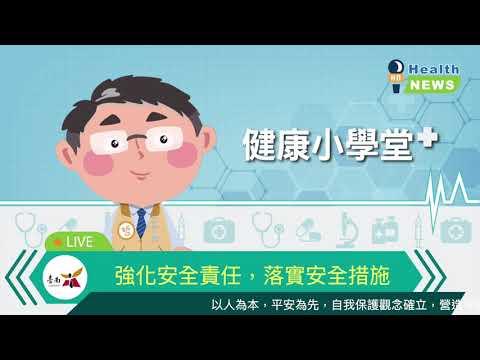 臺南市健康小學堂-EP2-自我防護篇 - YouTube