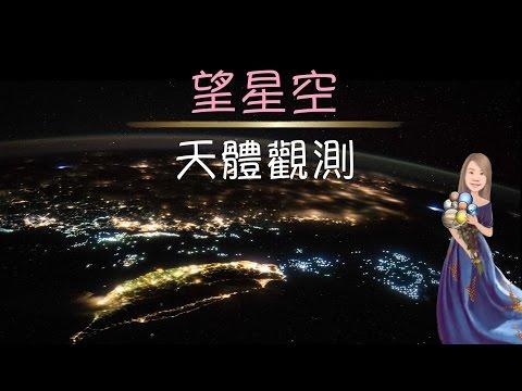 天體觀測--講課 - YouTube
