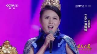 [星光大道]歌曲《王妃》 演唱:潘倩倩 | CCTV