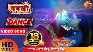 Pagli Dance | पगली डांस | Pawan Singh | Saiyan Superstar | New Bhojpuri Superhit Movie Song