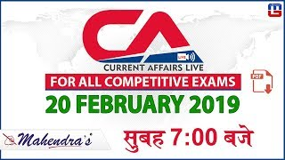 20 Feb 2019 | Current Affairs 2019 Live at 7:00 am | UPSC, Railway, Bank,SSC,CLAT, State Exams