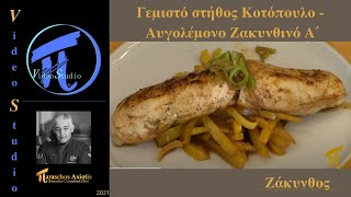Αυγολέμονο Ζακυνθινό - Γεμιστό στήθος Κοτόπουλο / Super Market ΠΙΠΕΡΗΣ Α΄