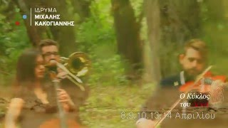 trailer Ο Κύκλος του Δέκα /  O kiklos tou 10