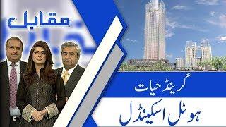 Muqabil | Scandal of Grand Hyatt Hotel | 6 Dec 2018 | 92NewsHD