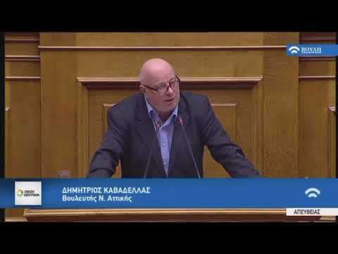 Δ. Καβαδέλλας (Βουλή, 29-11-2018)